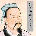 《孙子兵法》(古今对照版) icon