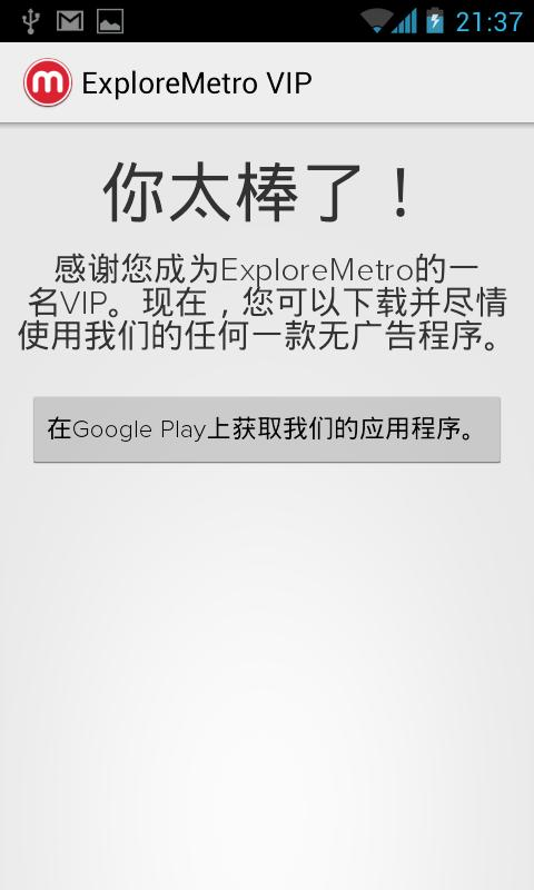 ExploreMetro VIP- screenshot