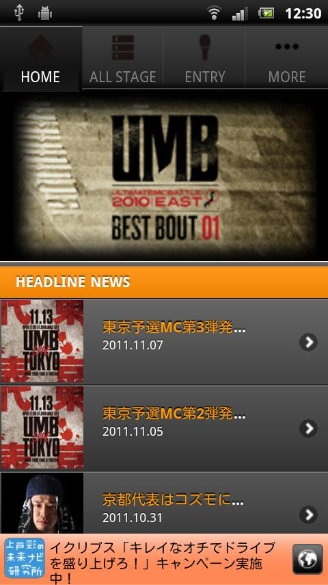 UMB- スクリーンショット