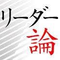 リーダー論~若者に告ぐ31の掟~ logo