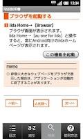 Screenshot of INFOBAR C01 取扱説明書