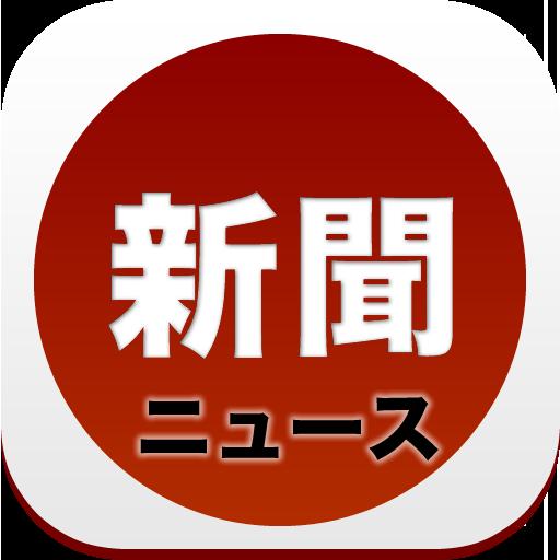 新聞リーダ!NHK 新聞 App LOGO-APP試玩