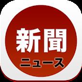 新聞リーダ!NHK