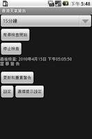 Screenshot of Hong Kong Weather Alert 香港天氣警告