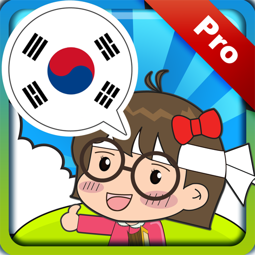 韩语会话专家PRO 教育 App LOGO-硬是要APP