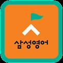 삼성영어기지초교실(재밌는수학,기지초등학교,송악축협3층) icon