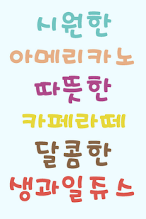 Download RixPOPart™ Korean Flipfont Apk 2 0,com monotype android