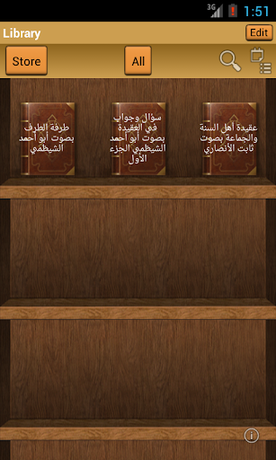 Islamic AudioBooks