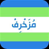 مزخرف عربي وانجليزي