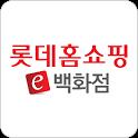 롯데홈쇼핑e백화점 icon