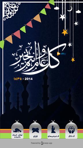 【免費書籍App】هلا رمضان-APP點子