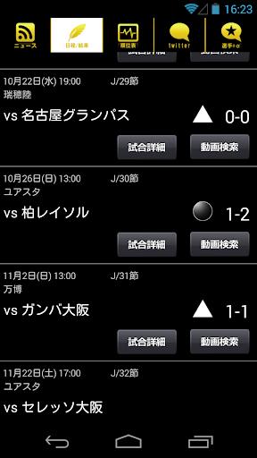 玩運動App|スマートJ for ベガルタ仙台免費|APP試玩