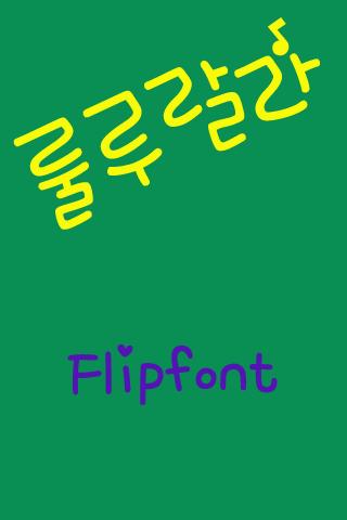 mbcRululala™ Korean Flipfont