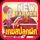 เกมส์ปลูกผัก NEW FARMER 2