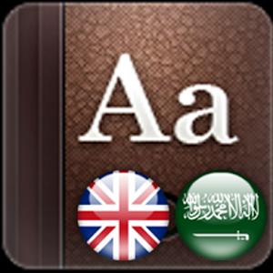 تحميل قاموس كامبردج انجليزي عربي ناطق