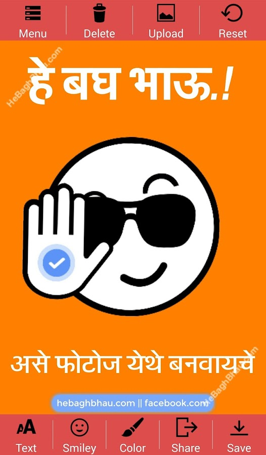 He Bagh Bhau - Meme Generator - Android Apps on Google Play