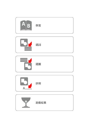 玩免費教育APP|下載遊玩和學習。英語 free app不用錢|硬是要APP