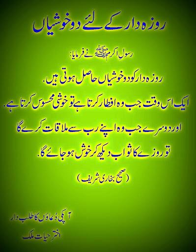 Eik Hazaar Ahadees in Urdu