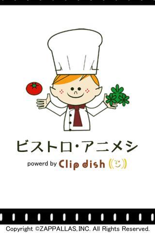アニメごはんレシピ ビストロ・アニメシ byClipdish