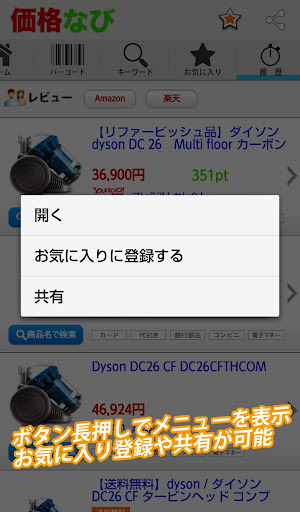 u4fa1u683cu6bd4u8f03u3000u4fa1u683cu306au3073 1.0.4 Windows u7528 5
