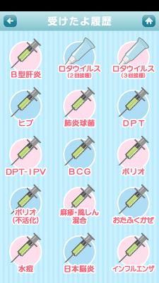 ワクチン管理アプリ-ラブベビ手帳- - screenshot