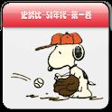 史努比系列图书手机版(1) logo