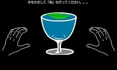水見式のおすすめ画像3