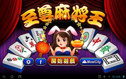 至尊麻將王 HD 單機版 Mahjong
