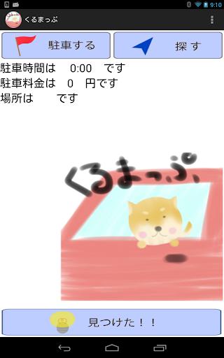 くるまっぷ2
