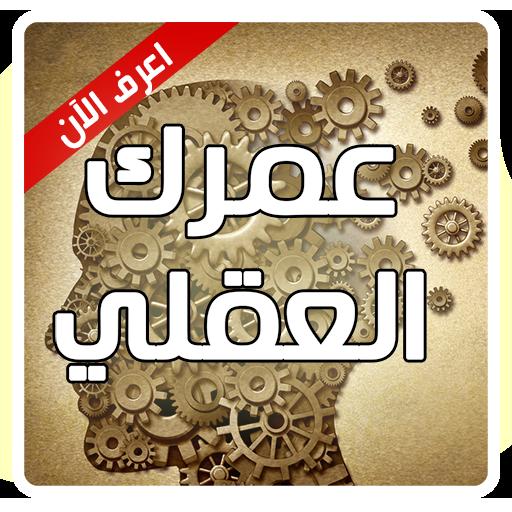 عمرك العقلي - اختبار عمر العقل 娛樂 App LOGO-APP試玩