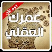 عمرك العقلي - اختبار عمر العقل