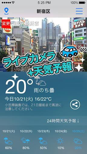 LiveWeather-天気予報+ライブカメラ