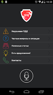 Автоюрист'14 Screenshot