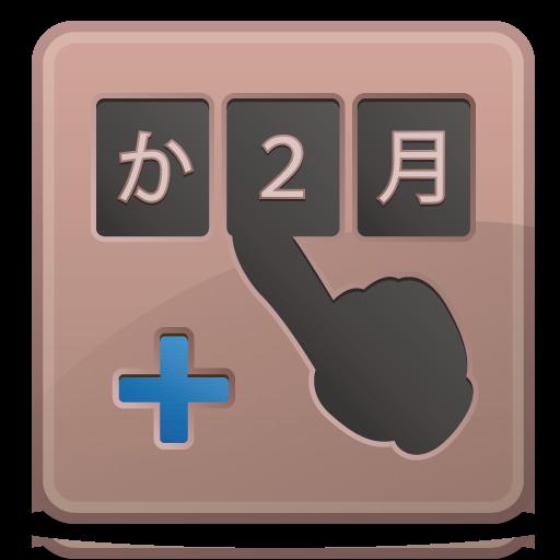 入力補助アプリ SIS-らく数字入力Plus (有料版) 生產應用 App LOGO-硬是要APP