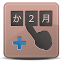 入力補助アプリ SIS-らく数字入力Plus (有料版)