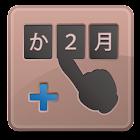 入力補助アプリ SIS-らく数字入力Plus (有料版) icon