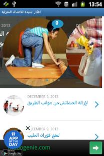 玩免費生活APP|下載افكار جديدة للاعمال المنزلية app不用錢|硬是要APP