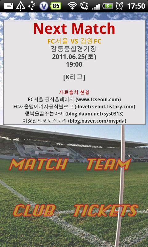 FC서울 비공식 - screenshot