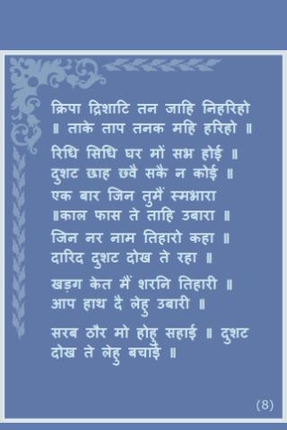 Download Chaupai Sahib - Hindi Google Play softwares - aNLc9r4HYeBp