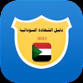 دليل الشهادة السودانية