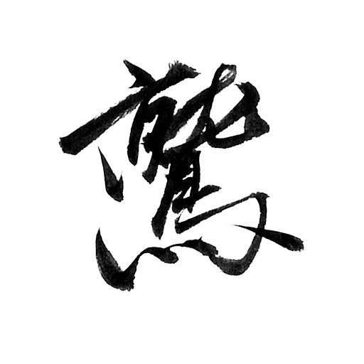 わしおアプリ LOGO-APP點子