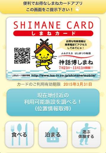 しまねカードアプリ