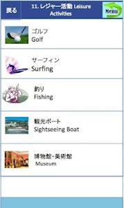 Travel English screenshot 1