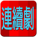 連續劇 YouTube Taiwan icon