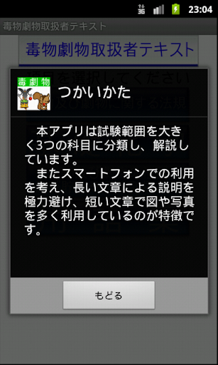 u6bd2u7269u5287u7269u53d6u6271u8005u30c6u30adu30b9u30c8u30fcu4f53u9a13u7248u30fcu3000u308au3059u3055u3093u30b7u30eau30fcu30ba 1.03 Windows u7528 2