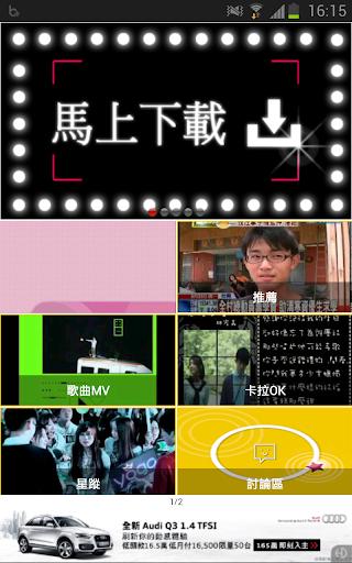 林宥嘉非官方專用APP
