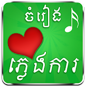 Khmer Wedding Music