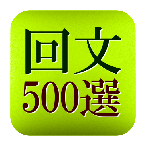 回文500選 娛樂 App LOGO-硬是要APP