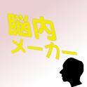 【無料】本性がわかっちゃう?カモ!脳内メーカー logo