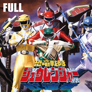 玩娛樂App|Kyoryu Sentai Zyuranger Tube免費|APP試玩